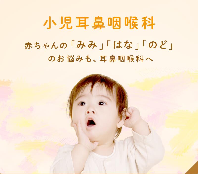 小児耳鼻咽喉科 赤ちゃんの「みみ」「はな」「のど」のお悩みも、耳鼻咽喉科へ